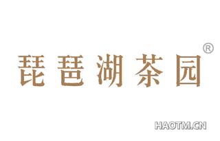 琵琶湖茶园