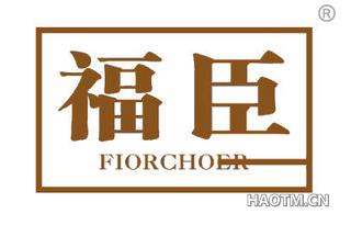 福臣 FIORCHOER