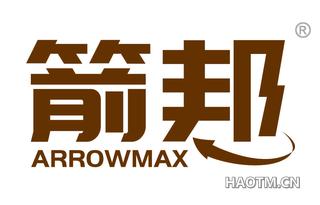 箭邦 ARROWMAX