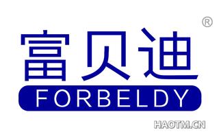 富贝迪 FORBELDY