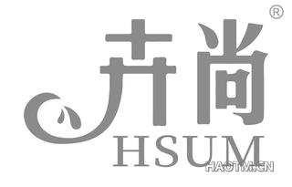 卉尚 HSUM