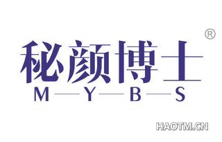 秘颜博士 M Y B S