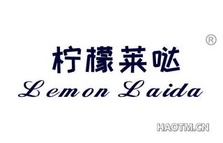 柠檬莱哒 LEMON LAIDA