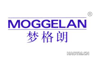 梦格朗 MOGGELAN
