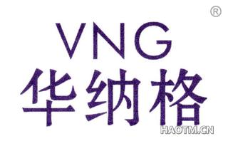 华纳格 VNG