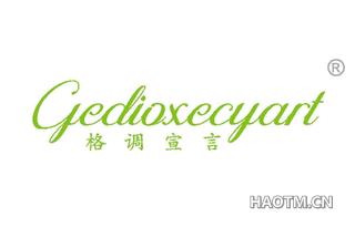 格调宣言 GEDIOXECYART