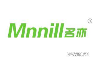 名亦 MNNILL
