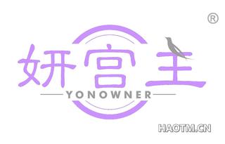 妍宫主 YONOWNER
