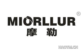 摩勒 MIORLLUR