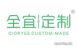 全宜定制 QIORYEE CUSTOM MADE
