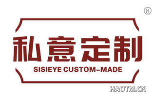 私意定制 SISIEYE CUSTOM MADE