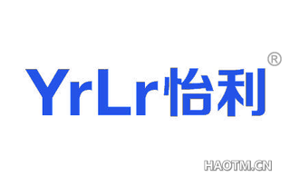 怡利 YRLR