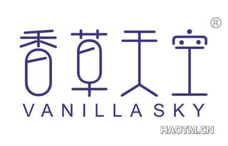 香草天空 VANILLASKY