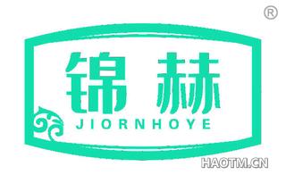 锦赫 JIORNHOYE