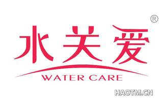 水关爱 WATER CARE