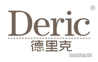 德里克 DERIC