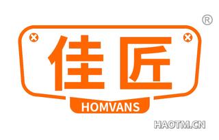 佳匠 HOMVANS
