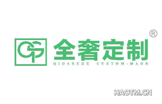 全奢定制 QIOASERE CUSTOM MADE