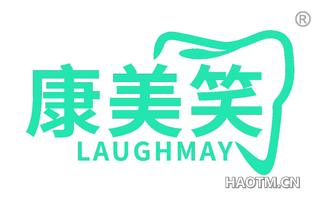康美笑 LAUGHMAY