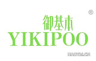 御基本 YIKIPOO
