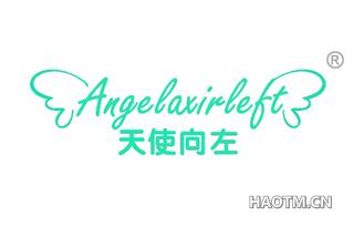 天使向左 ANGELAXIRLEFT