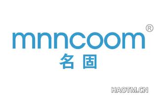 名固 MNNCOOM