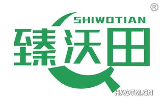 臻沃田 SHIWOTIAN