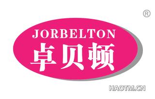 卓贝顿 JORBELTON