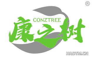康之树 CONZTREE