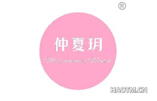 仲夏玥 MIDSUMMER MONTH