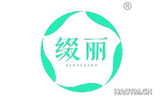 缀丽 ZIOYLLIER