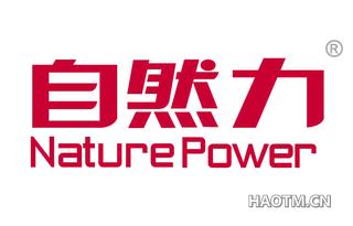 自然力 NATURE POWER