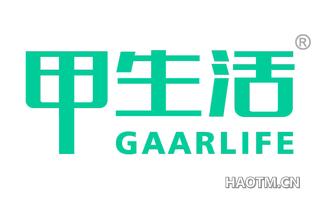 甲生活 GAARLIFE