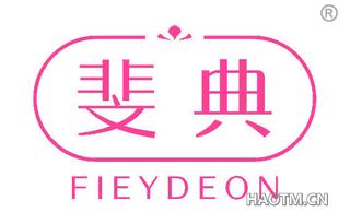 斐典 FIEYDEON