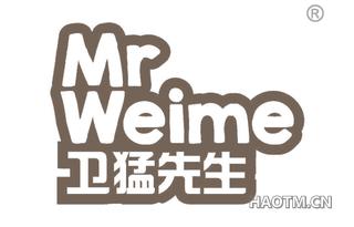 卫猛先生 MR WEIME