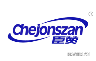 臣赞 CHEJONSZAN