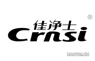 佳净士 CRNSI