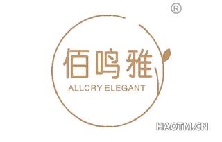 佰鸣雅 ALLCRY ELEGANT