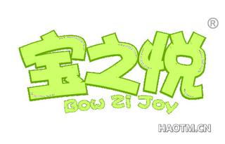 宝之悦 BOW ZI JOY