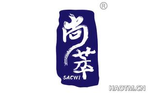 尚萃 SACWI