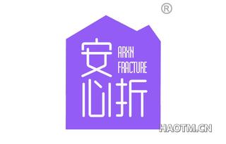安心折 ARXN FRACTURE