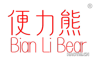 便力熊 BIAN LI BEAR