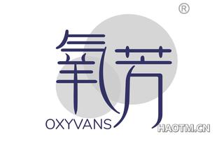 氧芳 OXYVANS