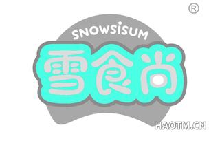 雪食尚 SNOWSISUM