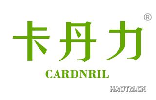 卡丹力 CARDNRIL