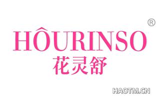 花灵舒 HOURINSO