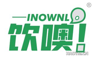 饮噢 INOWNL