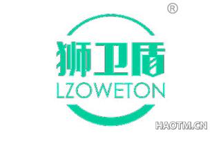 狮卫盾 LZOWETON