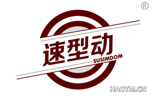 速型动 SUSIMDOM
