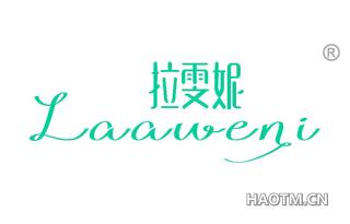 拉雯妮 LAAWENI